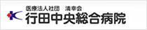 01_行田中央総合病院