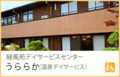 04_緑風苑デイサービスセンター うららか