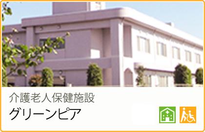 02_介護老人福祉施設 グリーンピア