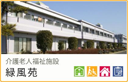 01_介護老人福祉施設 緑風苑