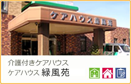 06_ケアハウス緑風苑